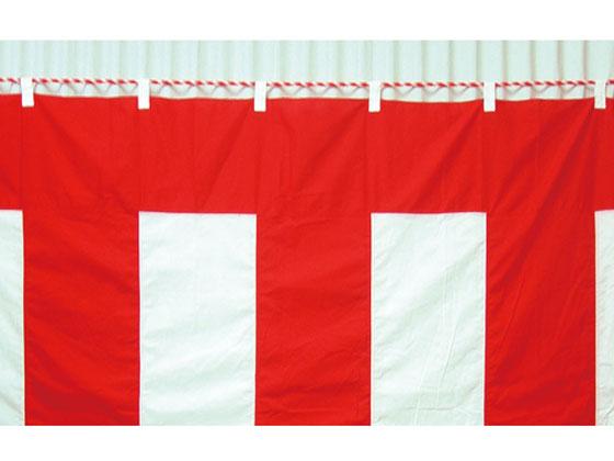 【お取り寄せ】八光舎/紅白幕 6間物 180×1080cm