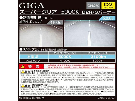 カーメイト/スーパークリア 5000K D2R/S/GHB250