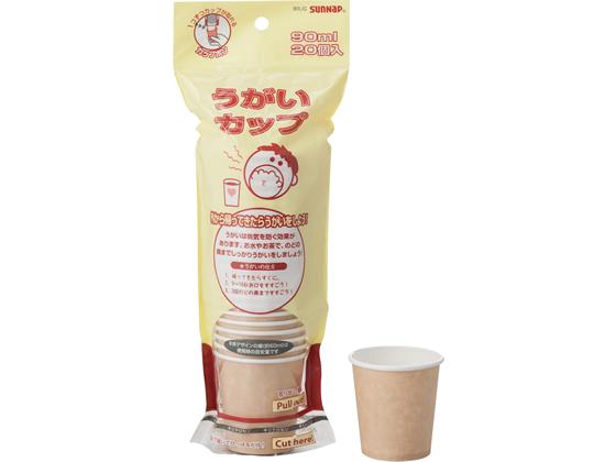 税込3000円以上で送料無料 サンナップ うがいカップ 90UGMZW 上等 公式 20個入 90ml