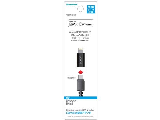 納期約3日 税込3000円以上で送料無料 多摩電子 人気上昇中 蔵 ライトニング変換アダプタ ブラック TIH01LK