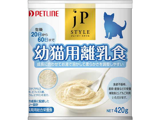 お取り寄せ 税込3000円以上で送料無料 スーパーセール期間中ポイント5倍 実物 ペットライン 驚きの値段で 幼猫用離乳食 JPスタイル 420g