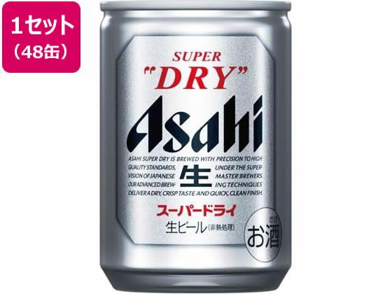 与え 税込5000円以上で送料無料 アサヒビール アサヒスーパードライ 生ビール 訳あり品送料無料 135ml 48缶 5度