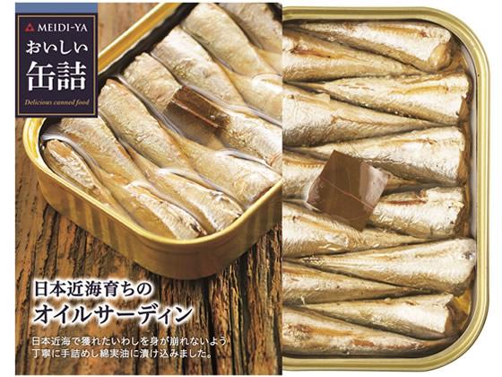 税込3980円以上で送料無料 明治屋 日本近海育ちのオイルサーディン 実物 早割クーポン おいしい缶詰