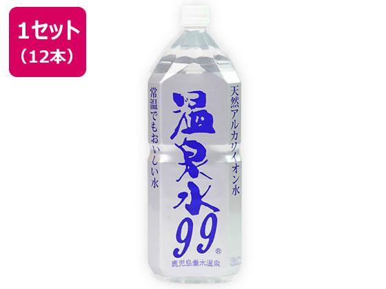 買物 送料無料 エスオーシー 2L×12本 温泉水99 絶品