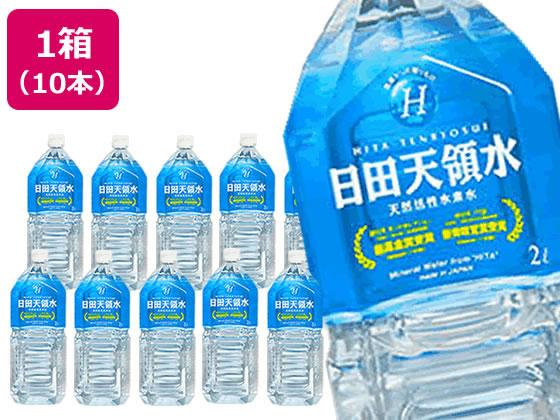 送料無料 日田天領水 別倉庫からの配送 2L 限定Special Price 10本