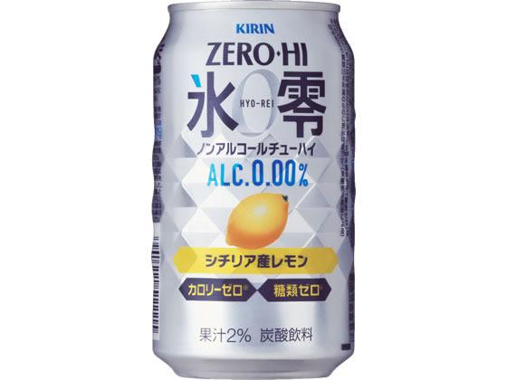 税込5000円以上で送料無料 低廉 値下げ キリンビール ゼロハイ 氷零 350ml 0.00% シチリア産レモン