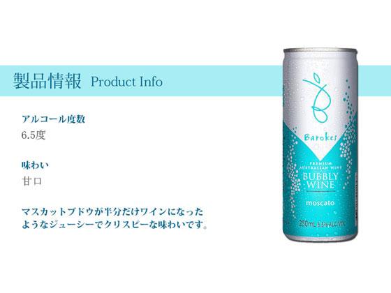 卓出 公式サイト お取り寄せ 税込5000円以上で送料無料 バロークス スパークリング缶 モスカート 250ml