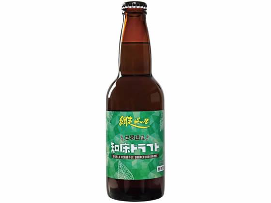 日本最大級の品揃え 税込5000円以上で送料無料 北海道 限定タイムセール 網走ビール 330ml 知床ドラフト 瓶