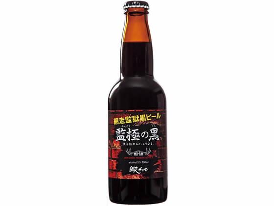 税込5000円以上で送料無料 北海道 網走ビール 好評受付中 330ml 監極の黒 セール品 瓶