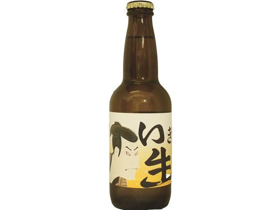 税込5000円以上で送料無料 お得クーポン発行中 兵庫 買収 六甲ビール いきがり 330ml 5度 瓶