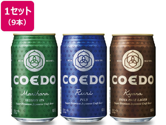 お取り寄せ 税込5000円以上で送料無料 COEDO コエド 地ビール 飲み比べ9本セット 超目玉 推奨 国産 埼玉 コエドビール 350ml×9