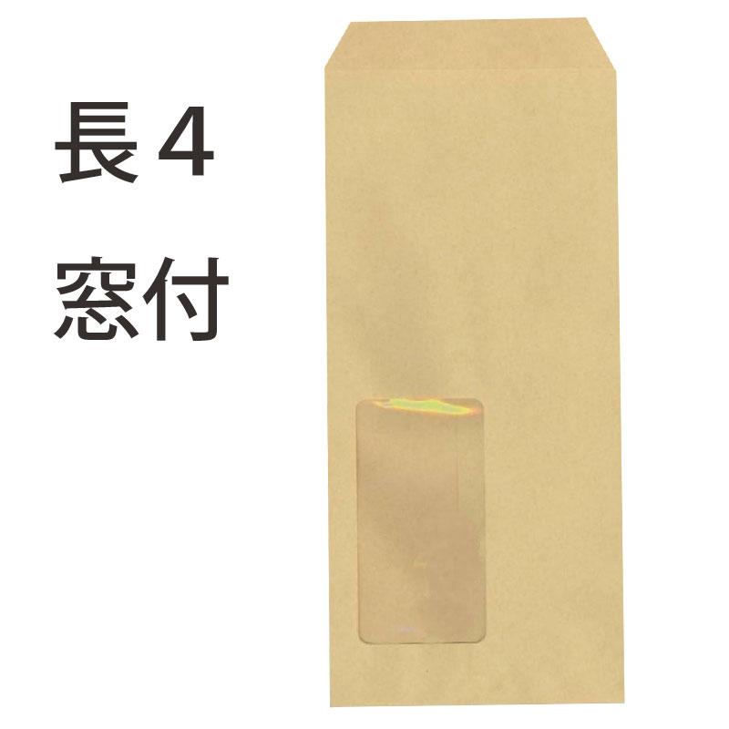 長4封筒 窓付 クラフト 茶封筒紙厚70g【3000枚】長4 送料無料(一部地域を除く)