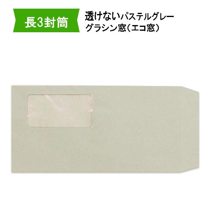 長3封筒 グラシン窓付透けない封筒 紙厚80gパステルグレー【3000枚】長3 すけない 送料無料(一部地域を除く)業務用 まとめ買い