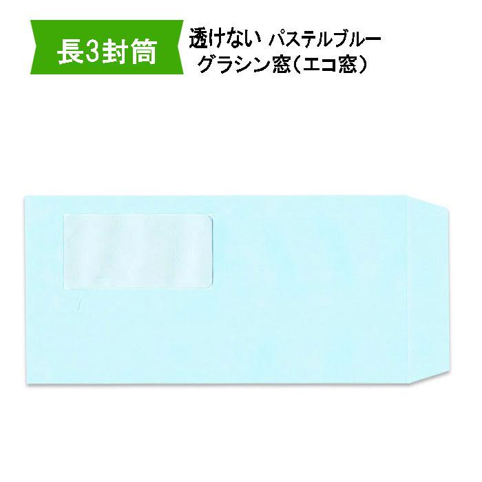 長3封筒 グラシン窓付透けない封筒 紙厚80gパステルブルー【3000枚】(1000枚入り×3箱)長形3号 すけない A4三つ折り