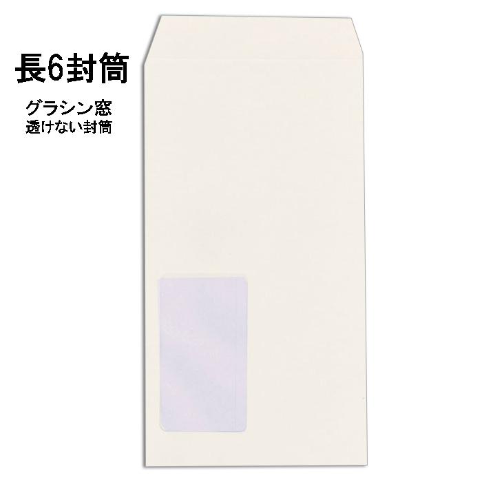 長6封筒 グラシン窓付 白封筒 透けない封筒 紙厚80g【1000枚】 長形6号/A4三つ折り/110×220 【取り寄せ品】