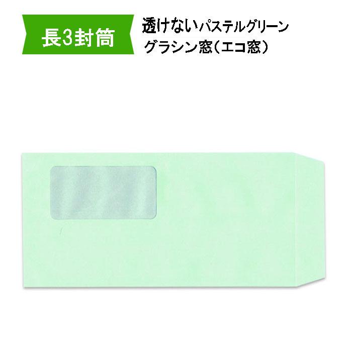 長3封筒 グラシン窓付透けない封筒 紙厚80gパステルグリーン【3000枚】長形3号 すけない A4三つ折り ソフトグリーン