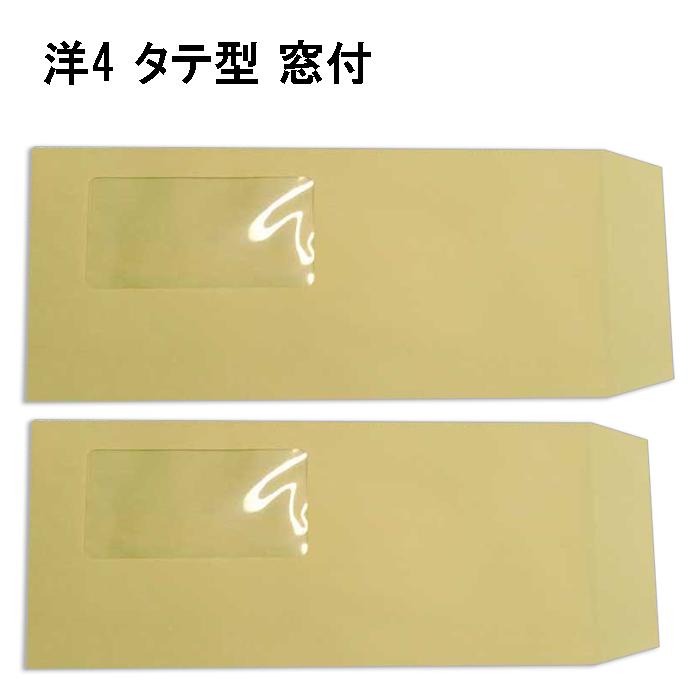 新作多数 洋形4号 タテ型 窓付き 洋4封筒 窓付 洋4 500枚 タテ 茶封筒 完売 紙厚70g