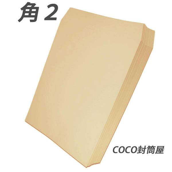 角2-A4判がそのまま入る茶封筒です 角2封筒 クラフト封筒 茶封筒 お見舞い 『4年保証』 A4 紙厚85g 無地封筒 角形2号 角2 100枚