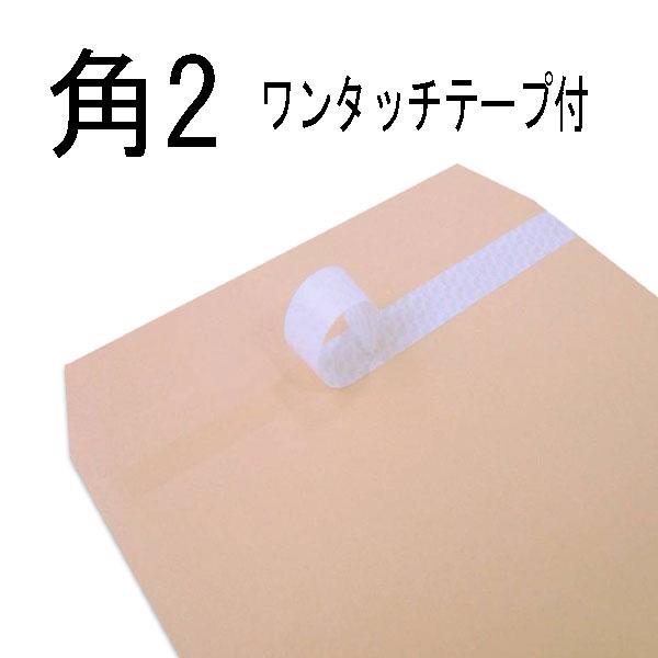 角2封筒 テープ付 茶封筒 A4 紙厚85g【2000枚】 角形2号/角2/ワンタッチ付/ハイシール付 【業務用】