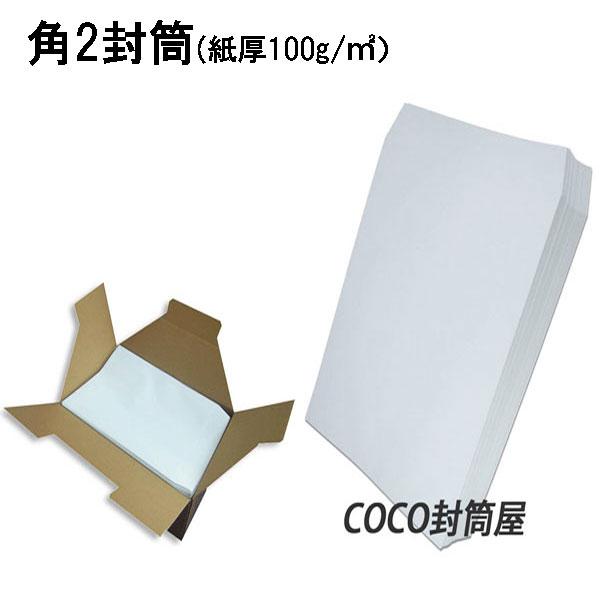 角2-A4判がそのまま入る白封筒です。 角2封筒 ホワイト 白封筒 A4 紙厚100g【100枚】 角形2号/角2/無地封筒/事務封筒/240×332