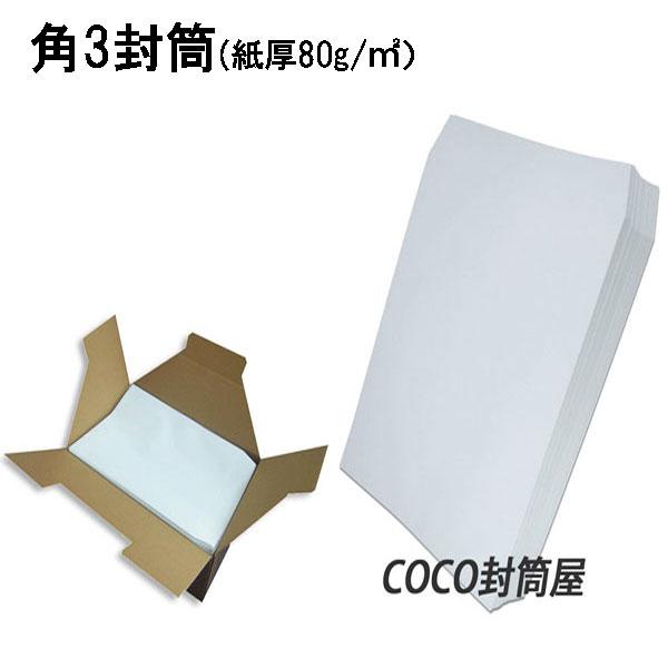角3-B5判がそのまま入る白封筒です 内祝い 角3封筒 ホワイト 白封筒 B5 紙厚80g 角形3号 無地封筒 100枚 216×277 角3 上質 事務封筒