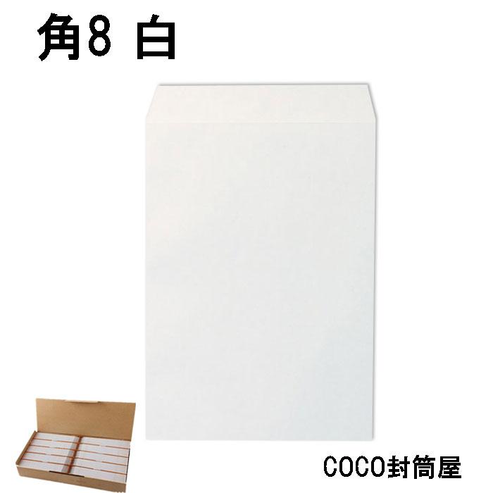 給料袋 集金袋 月謝袋に 角8封筒 ホワイト 白封筒 角8 場角形8号 ファクトリーアウトレット 紙厚80g 訳あり商品 100枚 119×197