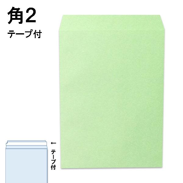 A4判がそのまま入るテープ付き封筒です 便利な両面テープ付き封筒 角2封筒 テープ付 500枚角形2号 ウグイス1箱 ランキング総合1位 卓抜 のり付き封筒カラークラフト うぐいす色