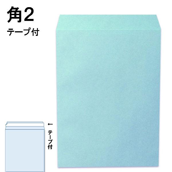 角2封筒 パステルブルー テープ付 A4 紙厚100g【500枚】角型2号 角2 カラー封筒のり付き 業務用封筒