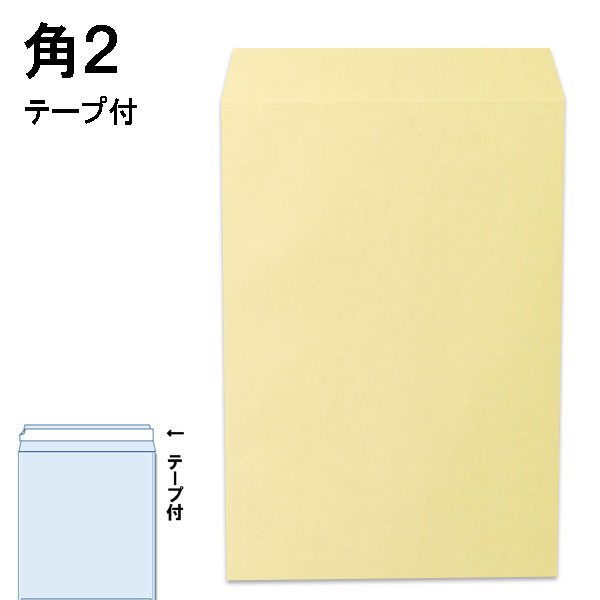角2封筒 テープ付 パステルクリーム紙厚100g【500枚】角型2号カラー封筒 240×332 【業務用】のり付き A4判