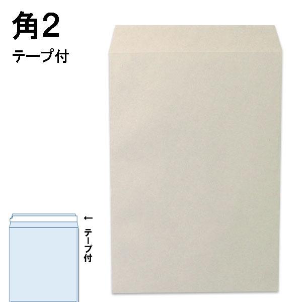 角2封筒 テープ付 パステルグレー A4 紙厚100g【500枚】角型2号 角2 テープ付き ハーフトーンカラー封筒 240×332 業務用封筒