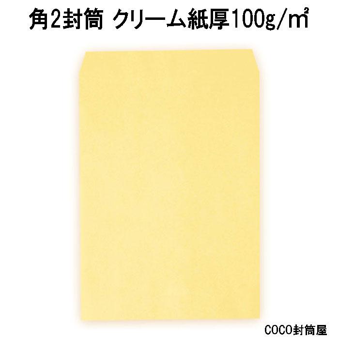 角2封筒 クリーム A4用【2000枚】紙厚100g角形2号 角2 カラー 送料無料(一部地域を除く)