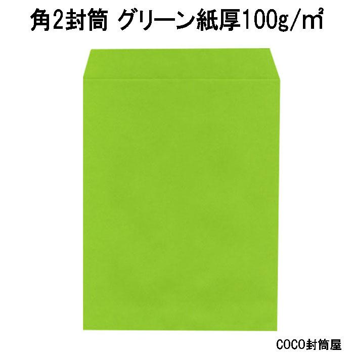 角2封筒 100g グリーン A4用【2000枚】紙厚100g角形2号 角2 カラー 送料無料(一部地域を除く)