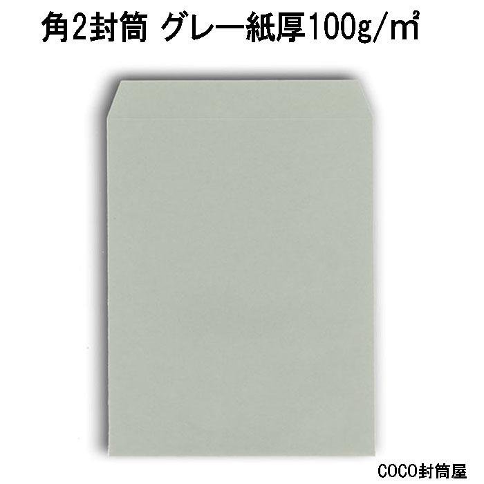 角2封筒 グレー A4用 【1500枚】紙厚100g角形2号 角2 カラー 送料無料(一部地域を除く)
