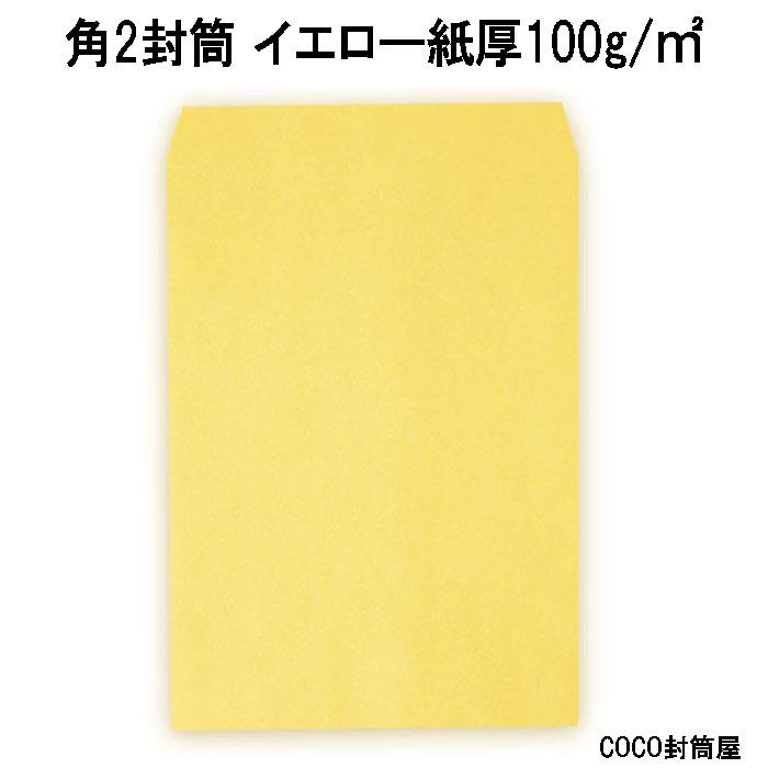 角2封筒 イエロー A4用【2000枚】紙厚100g角型2号 角2 カラークラフト封筒 送料無料(一部地域を除く)