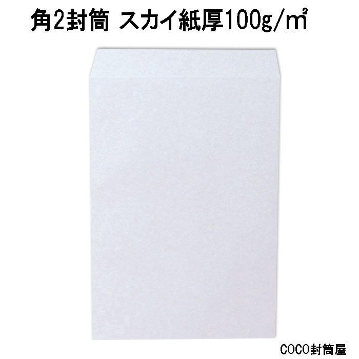 角2封筒 100g スカイ A4用【2000枚】紙厚100g角形2号 角2 カラー 送料無料(一部地域を除く)
