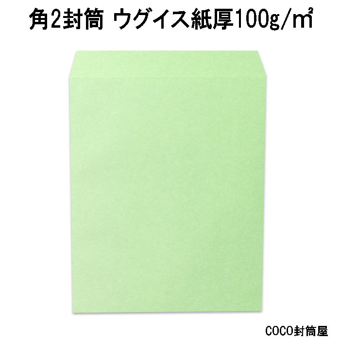 角2封筒 100g ウグイス A4用【2000枚】紙厚100g角形2号 角2 カラー 送料無料(一部地域を除く)