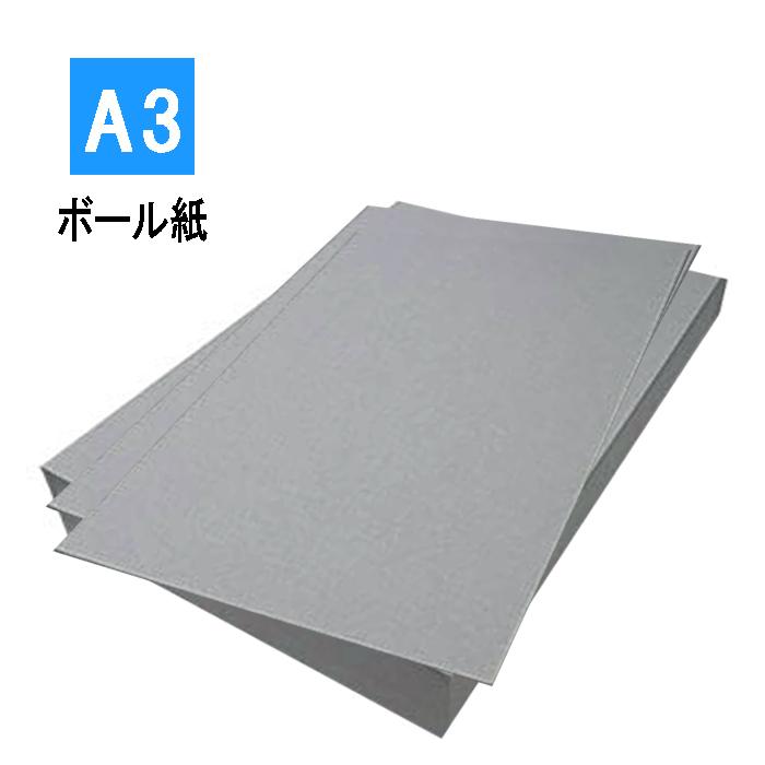 チップボール 封筒補強材 A3用 【500枚】ボール紙 封筒保護材 緩衝材 台紙 厚紙