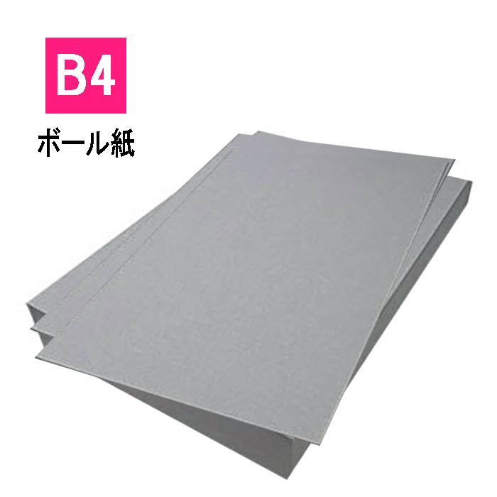 チップボール 封筒補強材 B4用 【500枚】ボール紙 封筒保護材 緩衝材 台紙 厚紙
