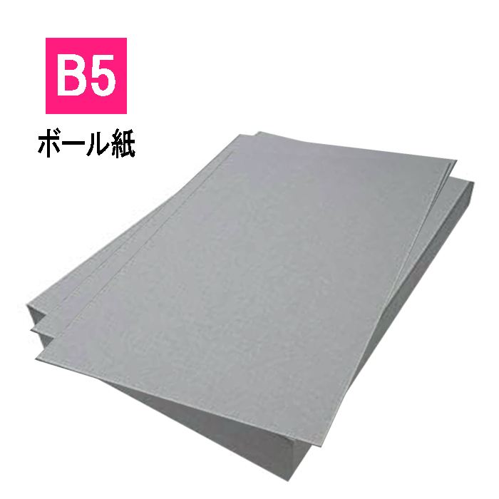 チップボール 封筒補強材 B5用 【1000枚】ボール紙 封筒保護材 緩衝材 台紙 厚紙