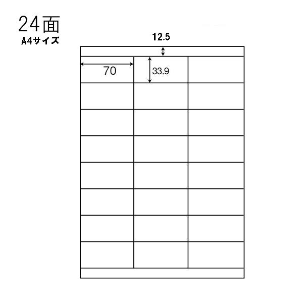 24面付きラベルマルチプリンター用 【1000枚】A4シート 24面付 宛名ラベル