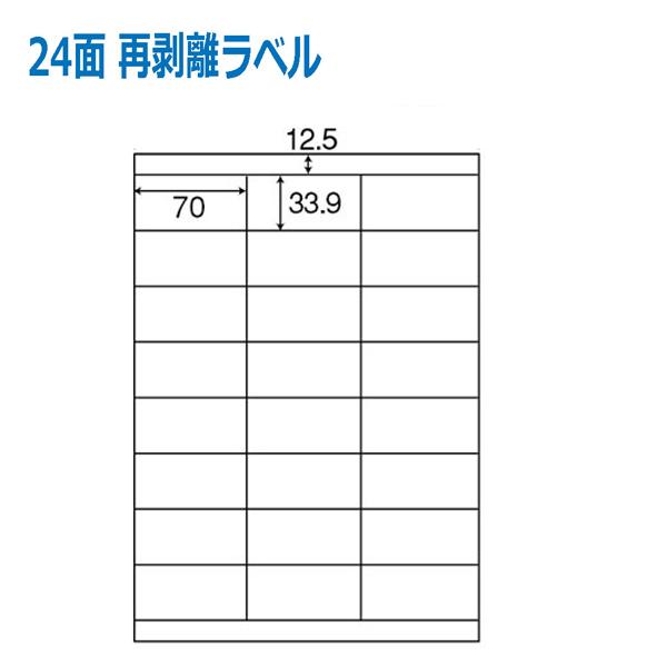 24面付き 再剥離ラベルマルチプリンター用 【1000枚】A4シート 24面付 宛名ラベル