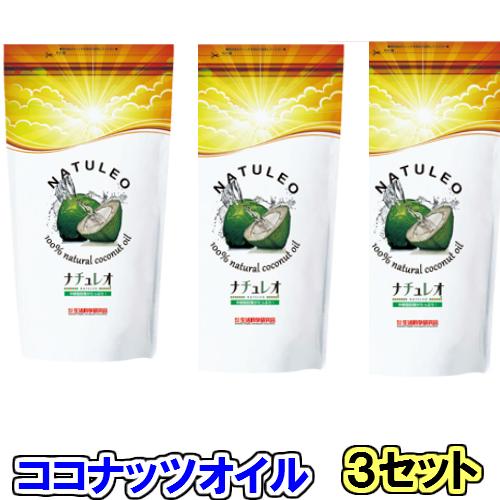送料無料 ココナッツオイル100% ナチュレオ 912g x3個セット 食用オイルで健康要素がたっぷり 無臭タイプです NHKあさイチで放映 賞味期限2021年9月以降