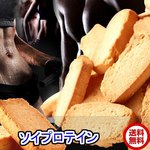 砂糖 卵 小麦粉 乳不使用 さらに大豆プロテインをプラスした本格派の豆乳おからクッキー 固焼きタイプ +ソイプロテインをプラス 4ゼロクッキー 限定品 豆乳おからプロテインクッキー1kg 値下げ 数量限定 送料無料