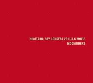 印象のデザイン 【】火の玉ボーイコンサート 2011.5.5 MOVIE [DVD], ハナワマチ 6f97c9b5