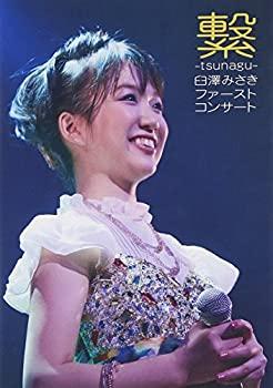 新発売 ●スーパーSALE● セール期間限定 中古 ファーストコンサート-繋ぐ- DVD