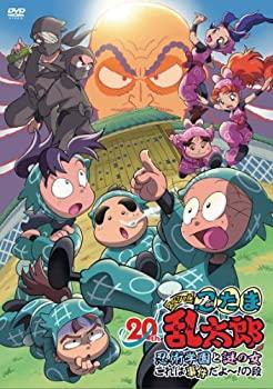 【お買得!】 【】DVD「忍たま乱太郎」20年スペシャルアニメ 忍術学園と謎の女 これは事件だよ~!の段, 美美ちび 880c0fac