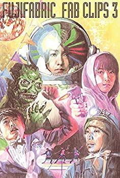 最も完璧な 【】FAB CLIPS3 [DVD], ふだんきものハイムラヤ a1fadf5d