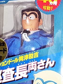 中古 アクションドール 両津勘吉 No.1 両さん 専門店 通常版 高級 巡査長