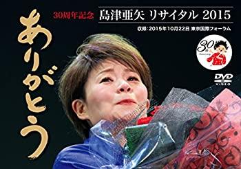 中古 買い取り 島津亜矢リサイタル2015ありがとう アウトレット DVD