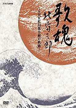 中古 NHK 日本産 DVD 爆売りセール開催中 歌魂 北島三郎~NHK紅白歌合戦の軌跡~